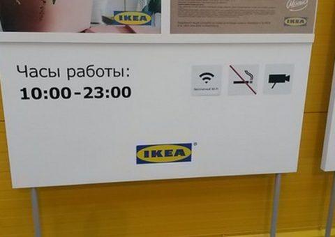 Время работы магазинов ИКЕА