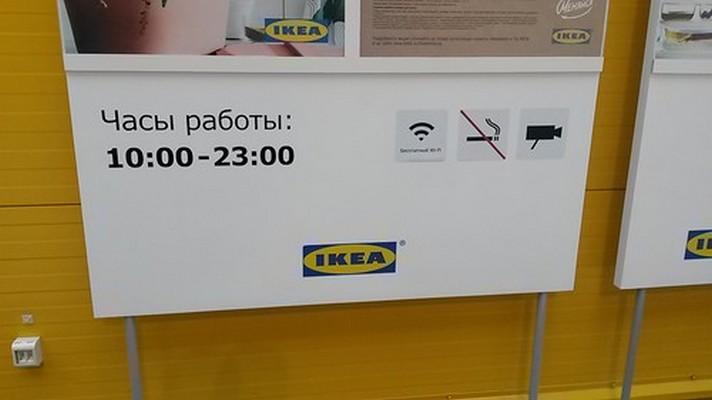 CHasy raboty Ikea