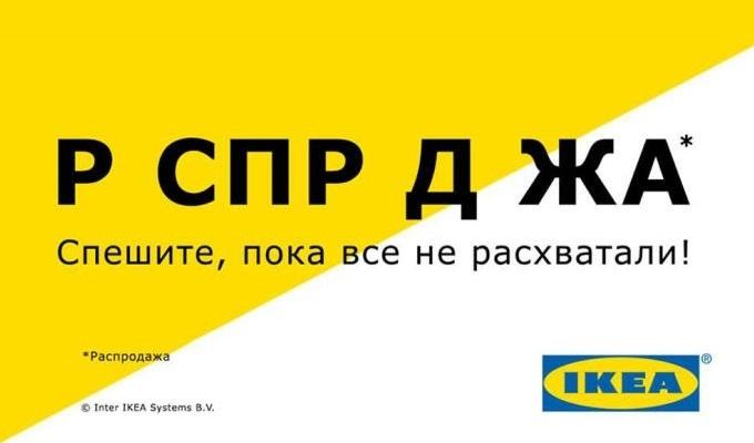 CHernaya pyatnitsa v magazinah Ikea