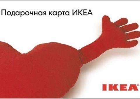 Подарочный сертификат ИКЕА