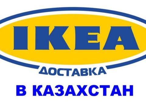 IKEA в Казахстане