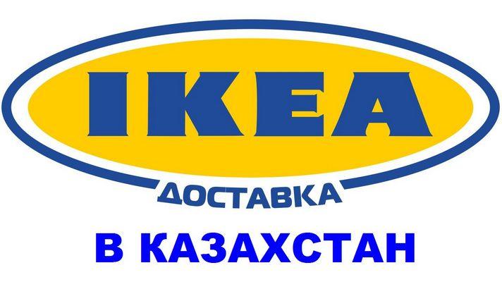 Dostavka IKEA Kazahstan
