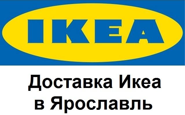 Dostavka Ikea YAroslavl