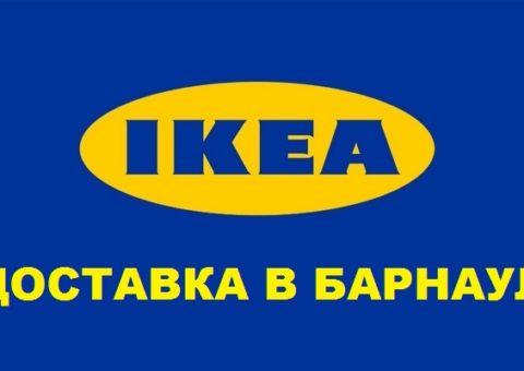 ИКЕА в Барнауле