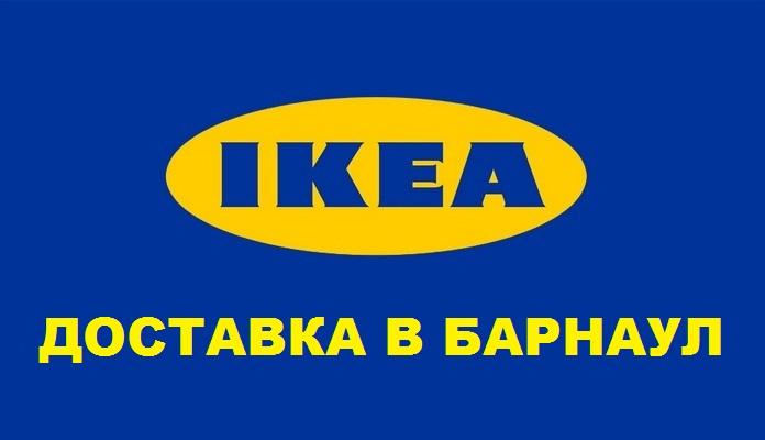 IKEA Barnaul
