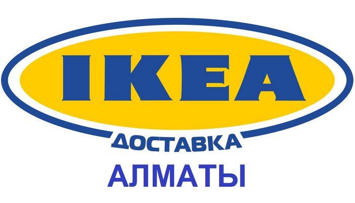 IKEA в Алматы
