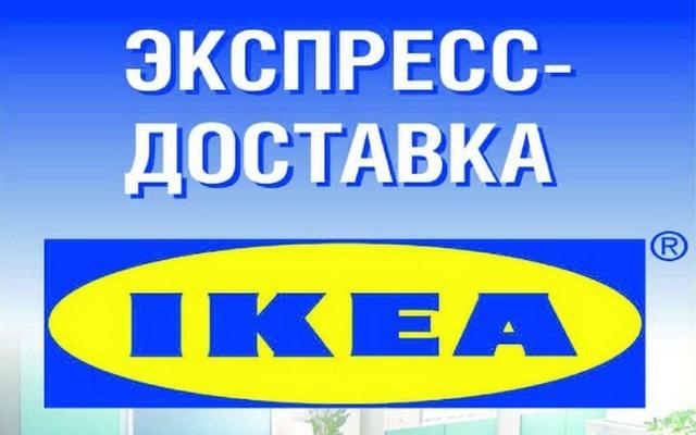 Ikea v Smolenske