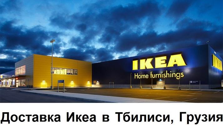 IKEA в Тбилиси