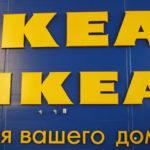 ИКЕА в Могилёве