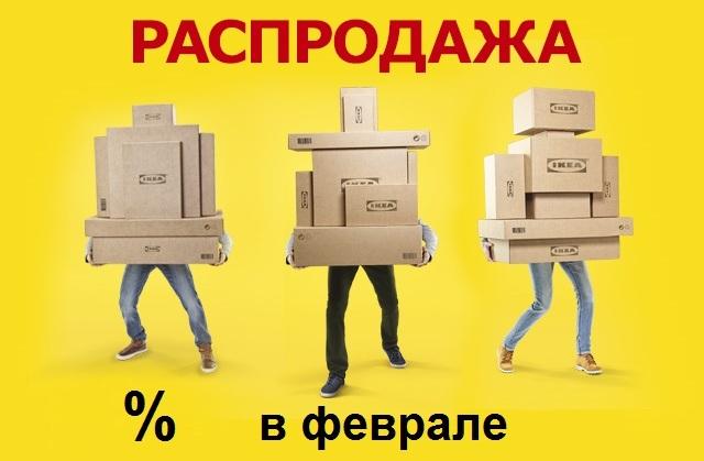 Распродажи в ИКЕА (февраль)