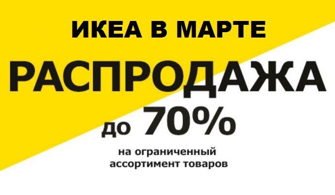 Rasprodazhi v IKEA v marte