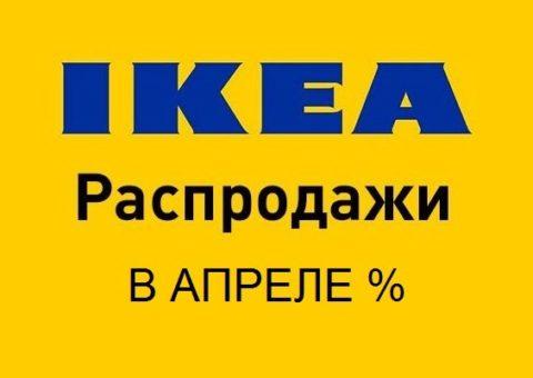 Распродажи в ИКЕА (апрель)