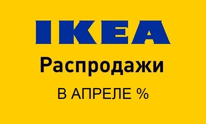 Rasprodazhi IKEA v aprele