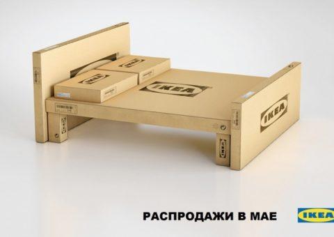 Распродажи ИКЕА в мае