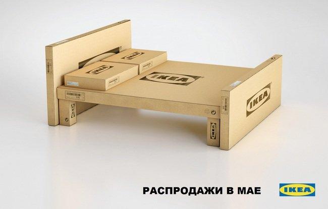 IKEA rasprodazha v mae