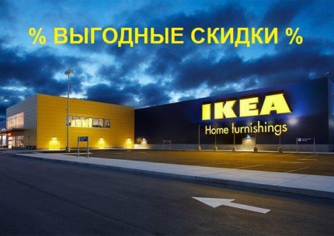 Распродажи ИКЕА в июне