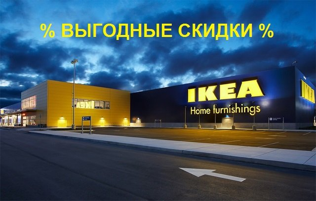 Magazin IKEA so skidkami