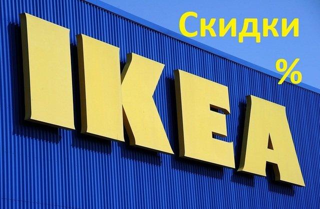 IKEA magazin foto