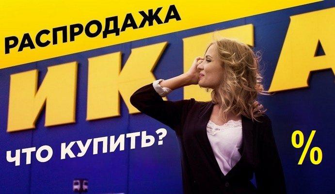 Rasprodazha v IKEA v noyabre