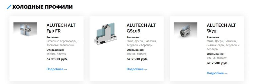 Алюминиевые системы остекления Алютех