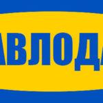 ИКЕА в Павлодаре