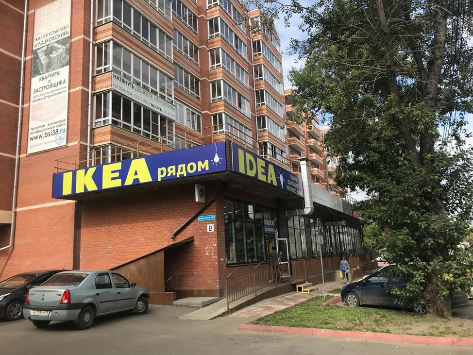 ИКЕА в Иркутске