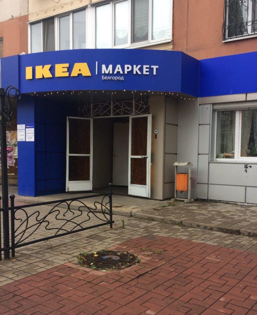 ИКЕА в Белгороде