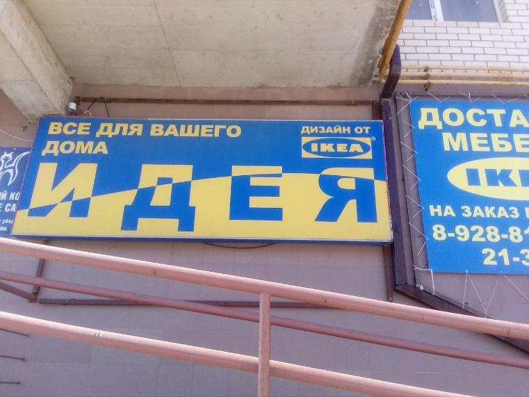 ИКЕА в Ставрополе