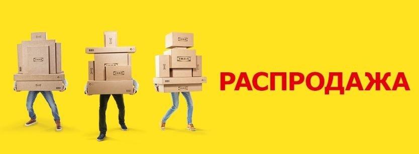 Акции в магазинах ИКЕА. Лето 2021